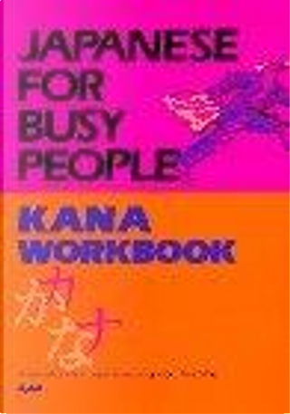 Japanese for Busy People - Kana Workbook by Association For Japanese-Language