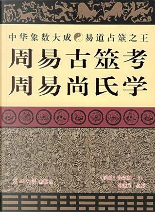 周易古筮考周易尚氏学 by 尚秉和