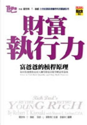 財富執行力 by Robert T. Kiyosaki, 羅勃特.T.清崎