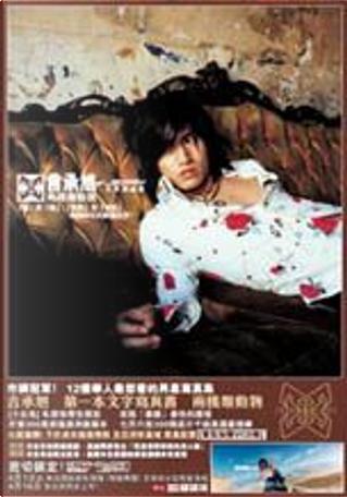 言承旭文字寫真書+VCD(澳洲旅行篇) by 角子