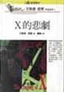 X的悲劇 by Ellery Queen