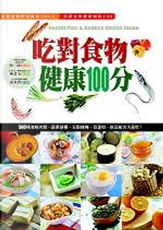 吃對食物健康100分 by 趙濰