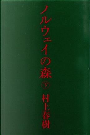 ノルウェイの森(下) by Haruki Murakami