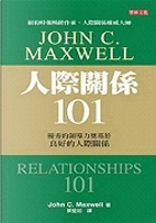 人際關係 101 by 約翰.麥斯威爾