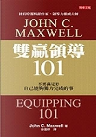 雙贏領導101 by 約翰.麥斯威爾