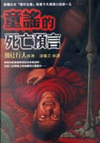 童謠的死亡預言 by 綾辻行人