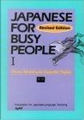 Japanese for Busy People I by Ajalt, Association For Japanese-Language