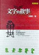 文字的故事 by 唐諾