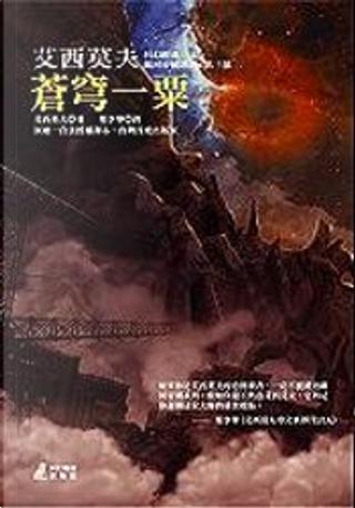 蒼穹一粟 by Isaac Asimov