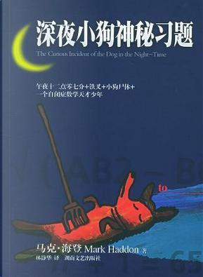 深夜小狗神秘习题 by 马克·海登