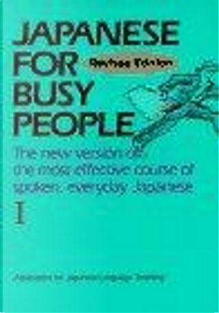Japanese for Busy People by Association For Japanese-Language, Kodansha