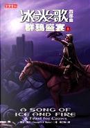 冰與火之歌四部曲:群鴉盛宴(上) by George R.R. Martin, 喬治.馬汀