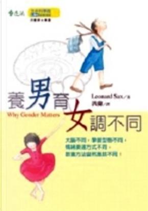 養男育女調不同 by Leonard Sax, 利奧納德.薩克斯
