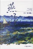 燕子 by 朱少麟
