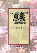 意義 by 周華山