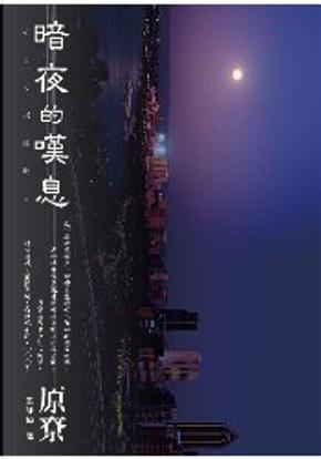 暗夜的嘆息 by 原尞