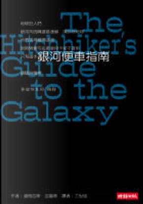 銀河便車指南 by 道格拉斯.亞當斯 Douglas Adams