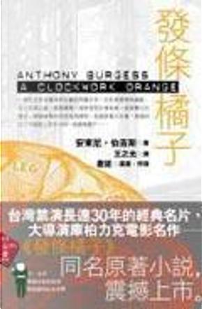 發條橘子 by 安東尼.伯吉斯 Anthony Burgess