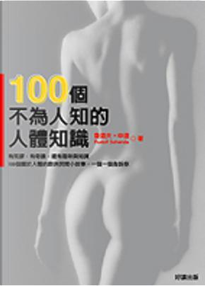 100個不為人知的人體知識 by 魯道夫.申達(Rudolf Schenda)
