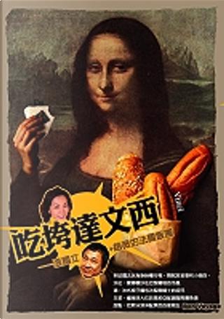 吃垮達文西 by 張國立, 趙薇