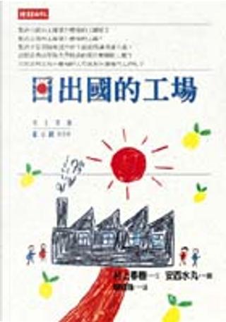 日出國的工場 by Haruki Murakami