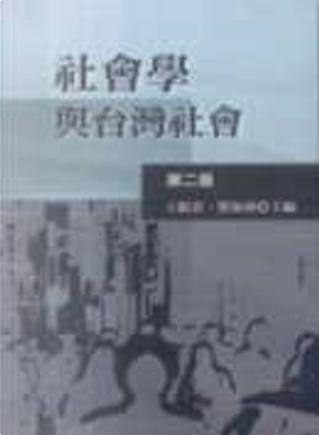 社會學與台灣社會 by 王振寰, 瞿海源