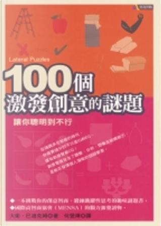 100個激發創意的謎題 by 大衛.巴迪克姆