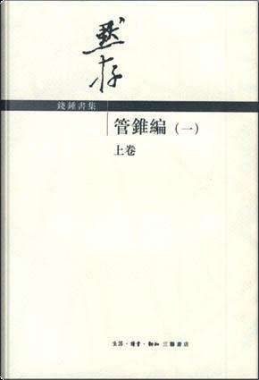 管锥编:补订重排本(1―4册共6本) by 钱钟书
