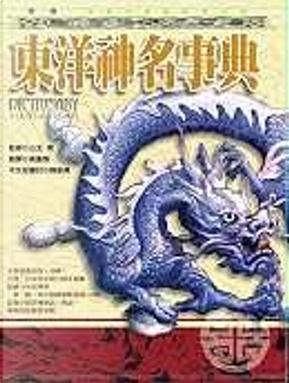 東洋神名事典 by 山北 篤