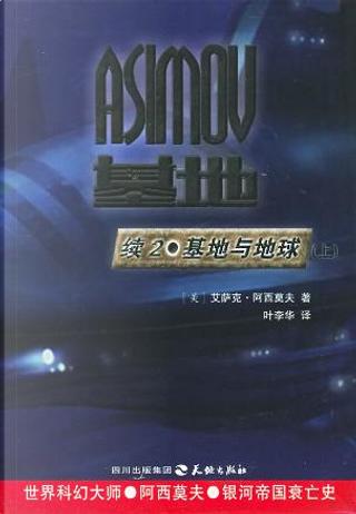 续2・基地与地球 by Isaac Asimov, 叶李华