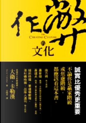 作弊的文化 by 大衛.卡勒漢
