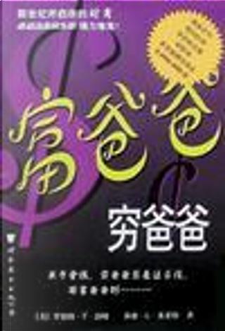 富爸爸穷爸爸 by 罗伯特.T.清崎, 莎伦・L・莱希特