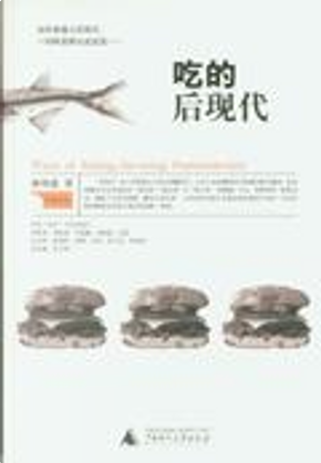 吃的后现代 by 廖炳惠