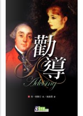 勸導 by Jane Austen