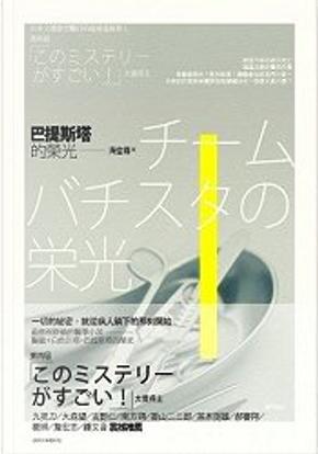巴提斯塔的榮光 by 海堂尊