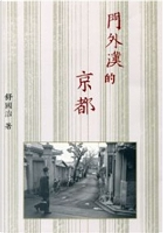 門外漢的京都 by 舒國治