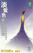 淡紫色雞尾酒晚裝 by 赤川 次郎