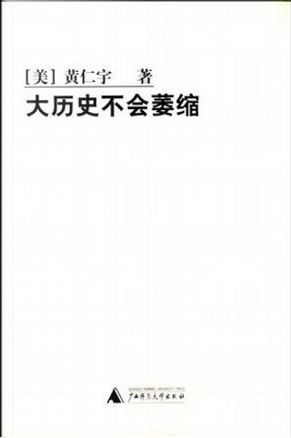 大历史不会萎缩 by Ray Huang