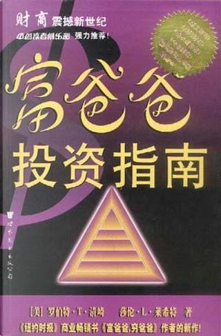 富爸爸投资指南 by 罗伯特.T.清崎, 莎伦・L・莱希特