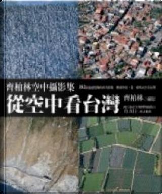 從空中看台灣 by 陳世一, 陳慧屏
