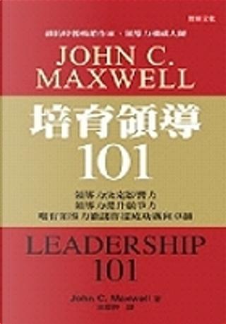 培育領導 101 by 約翰.麥斯威爾