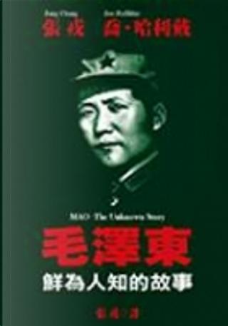 毛澤東 by Jon Halliday, 喬.哈利戴, 張戎