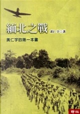 緬北之戰 by Ray Huang