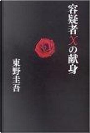 容疑者Xの献身 by 東野 圭吾