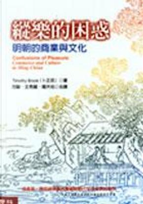 縱樂的困惑 by 卜正民(Timothy Brook)[加]