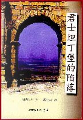 君士坦丁堡的陷落 by 塩野七生
