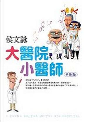 大醫院小醫師 by 侯文詠