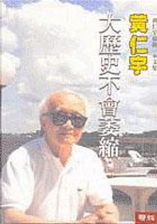 大歷史不會萎縮 by Ray Huang