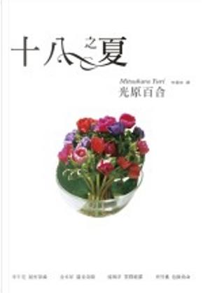 十八之夏 by 光原百合