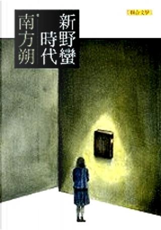 新野蠻時代 by 南方朔